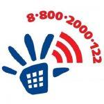 Телефон доверия для детей подростков и их родителей
