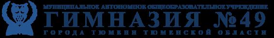 ГИМНАЗИЯ №49