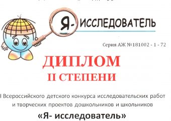 II Всероссийский  детский конкурс «Я — исследователь».