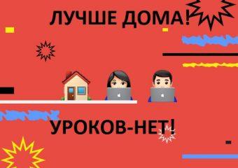 Областной форум «Большая перемена». «Уроков — нет!»
