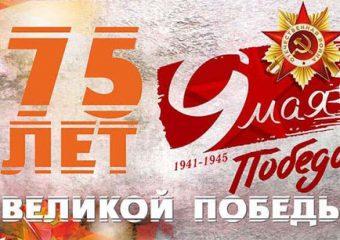 Празднованию 75-ой годовщины Победы в Великой Отечественной войне посвящается!