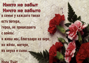 «Никто не забыт, ничто не забыто!»