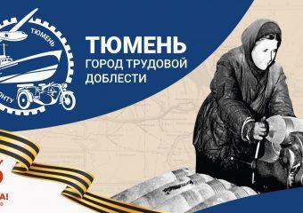 Тюмень – город трудовой доблести и славы!